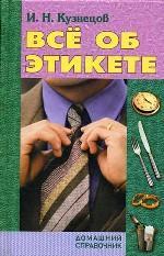 Все об этикете: домашний справочник