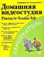 Домашняя видеостудия: Pinnacle Studio 9. 0