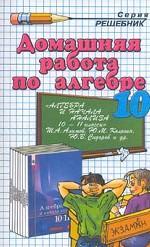 """Домашняя работа по алгебре за 10 класс к учебнику Алимова Ш. А. """"Алгебра и начала анализа 10-11 класс"""""""