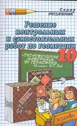 Геометрия. 10 класс. Решение контрольных и самостоятельных работ по геометрии за 10 класс