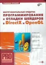 Инструментальные средства программирования и отладки шейдеров в DirectX и OpenGL