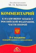 Комментарий к Налоговому кодексу РФ.Часть 2