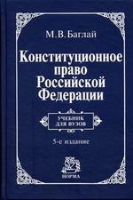 Читать конституционное право россии учебник 2015