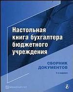 Настольная книга бухгалтера бюджетного учреждения