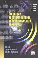 Операции информационно-психологической войны: краткий энциклопедический словарь-справочник