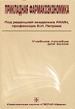 Прикладная фармакоэкономика. Учебное пособие для ВУЗов