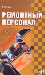 Ремонтный персонал: сборник должностных и производственных по профессии инструкций