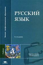 Русский язык. Учебник для вузов