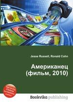 Обложка книги Американец (фильм, 2010)