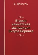 Обложка книги Вторая камчатская экспедиция Витуса Беринга
