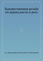 Обложка книги Художественная резьба по дереву,кости и рогу