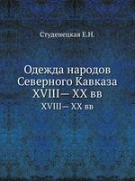 Студенецкая е н - одежда народов северного кавказа xviii xx вв