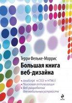 Терри Фельке-Моррис. Большая книга веб-дизайна (+ CD-ROM) 150x212