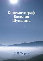 Кинематограф Василия Шукшина