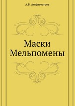 Маски Мельпомены