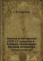 Деревья и кустарники СССР. Том 4. Бобовые, гранатовые