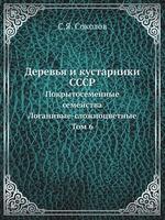 Деревья и кустарники СССР. Покрытосеменные семейства Логанивые-сложноцветные Том 6