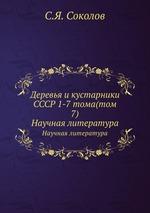 Деревья и кустарники СССР. Том 7. География древесных растений СССР