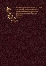 Полевая геоботаника(1-5) 2 том - Изучение генеративного размножения компонентов растительных сообществ. Биология