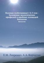 Полевая геоботаника. 3 том - Заложение экологических профилей и пробных площадей