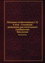 Полевая геоботаника(1-5) 4 том - Сезонная динамика растительного сообщества. Биология