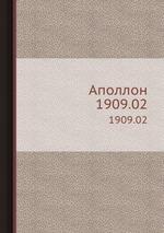 Обложка книги Аполлон. 1909.02