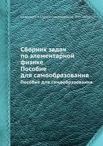 Сборник задач по элементарной физике. Пособие для самообразования