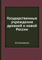 Государственные учреждения древней и новой России