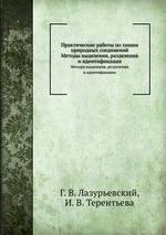 Практические работы по химии природных соединений. Методы выделения, разделения и идентификации