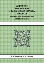 Цирконий. Химические и физические методы анализа