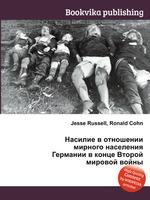 Насилие в отношении мирного населения Германии в конце Второй мировой войны
