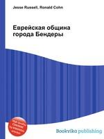 Обложка книги Еврейская община города Бендеры
