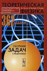 Скачать Теоретическая физика. Сборник задач с решениями бесплатно Д. Кронин,Д. Гринберг