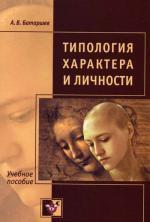 Типология характера и личности, 2-е издание