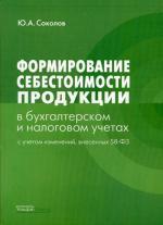 Формирование себестоимости продукции в бухгалтерском и налоговом учетах