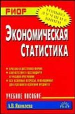 Экономическая статистика учебное пособие
