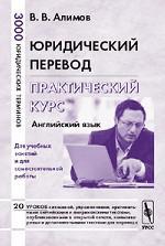 Юридический перевод. Практический курс. Английский язык. 3-е издание