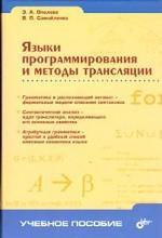 Языки программирования и методы трансляции