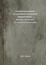 Обложка книги Самопознание и самовоспитание характера:
