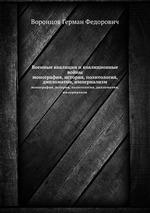 Обложка книги Военные коалиции и коалиционные войны
