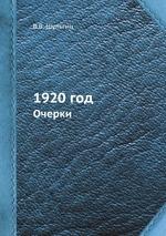 1920 год. Очерки