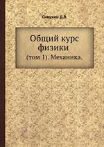 Обложка книги Общий курс физики. (том 1). Механика.