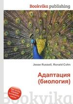 Обложка книги Адаптация (биология)