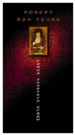 Тайна золотого Будды