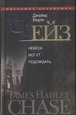 Джеймс Хедли Чейз. Собрание сочинений в 30 томах. Том 4