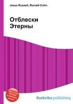 Обложка книги Отблески Этерны