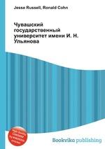 Обложка книги Чувашский государственный университет имени И. Н. Ульянова