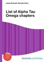 List of Alpha Tau Omega chapters