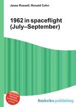 1962 in spaceflight (July–September)