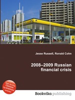 2008–2009 Russian financial crisis